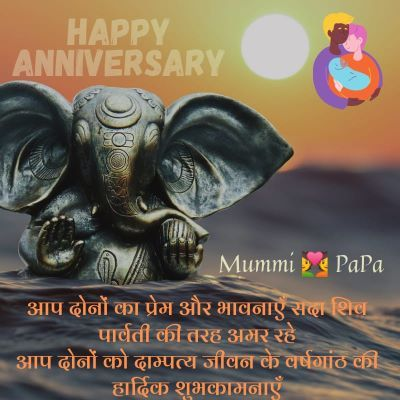 Anniversary Wishes for Mummy Papa in Hindi images 15-compressed