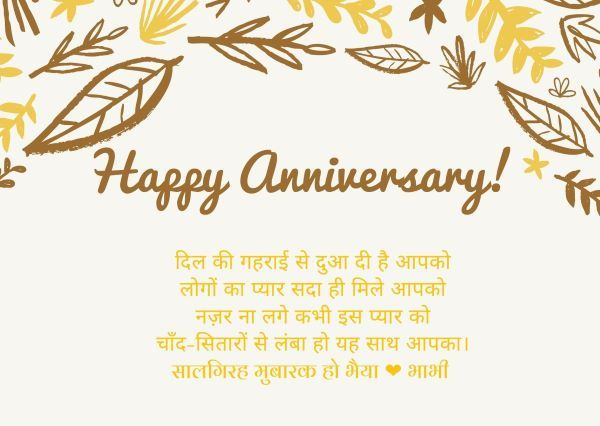 Happy Anniversary Bhaiya and Bhabhi images 10-compressed