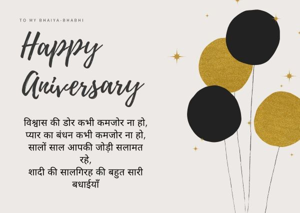 Happy Anniversary Bhaiya and Bhabhi images 2-compressed