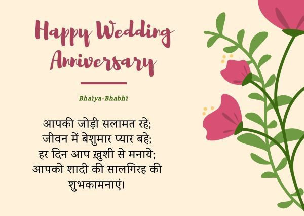 Happy Anniversary Bhaiya and Bhabhi images 3-compressed