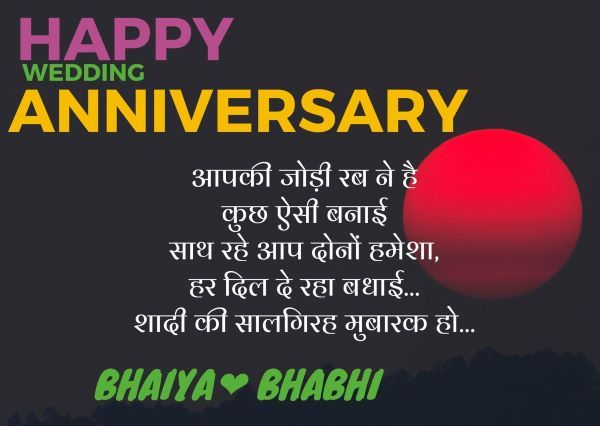 Happy Anniversary Bhaiya and Bhabhi images 4-compressed