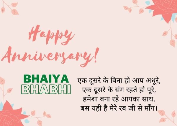 Happy Anniversary Bhaiya and Bhabhi images 5-compressed