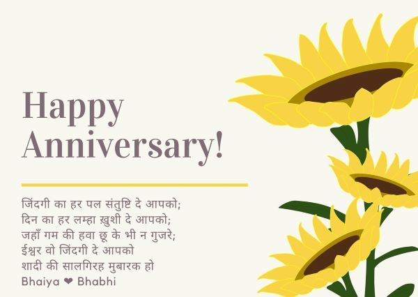 Happy Anniversary Bhaiya and Bhabhi images 7-compressed