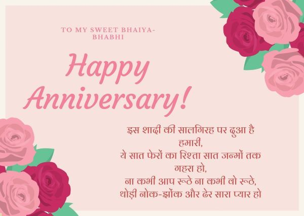 Happy Anniversary Bhaiya and Bhabhi images 9-compressed