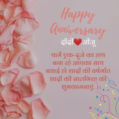 Happy Anniversary Didi and Jiju in Hindi images 1-compressed