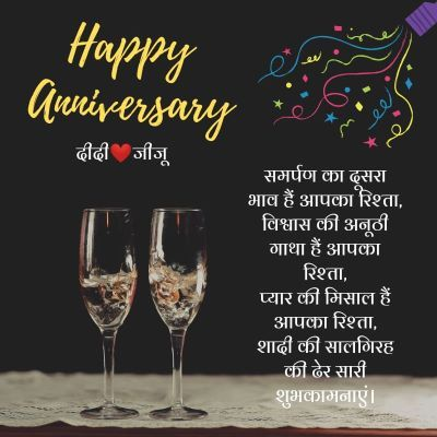 Happy Anniversary Didi and Jiju in Hindi images 10-compressed