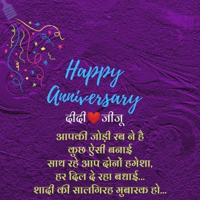 Happy Anniversary Didi and Jiju in Hindi images 2-compressed