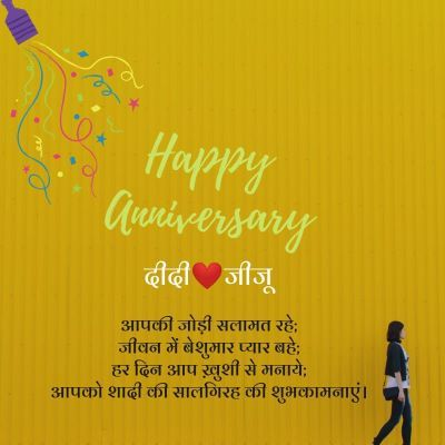 Happy Anniversary Didi and Jiju in Hindi images 4-compressed