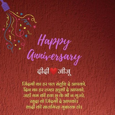 Happy Anniversary Didi and Jiju in Hindi images 5-compressed