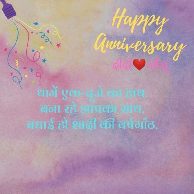 Happy Anniversary Didi and Jiju in Hindi images 6-compressed