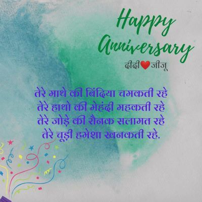 Happy Anniversary Didi and Jiju in Hindi images 7-compressed