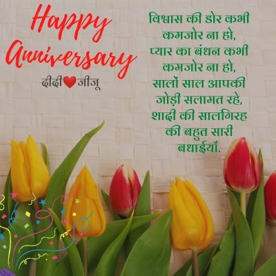 Happy Anniversary Didi and Jiju in Hindi images 8-compressed