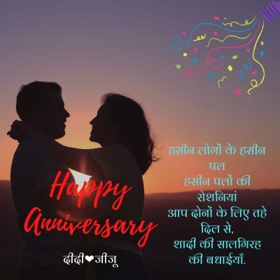 Happy Anniversary Didi and Jiju in Hindi images 9-compressed
