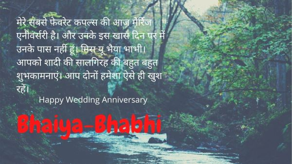 Happy wedding Anniversary Bhaiya and Bhabhi 1