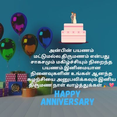Wedding Anniversary Wishes in Tamil images 1-compressed