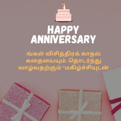 Wedding Anniversary Wishes in Tamil images 10-compressed