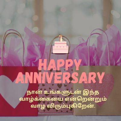 Wedding Anniversary Wishes in Tamil images 11-compressed