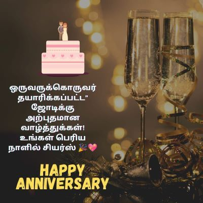 Wedding Anniversary Wishes in Tamil images 2-compressed