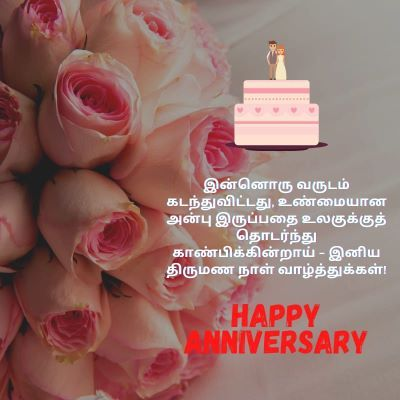 Wedding Anniversary Wishes in Tamil images 3-compressed