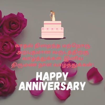Wedding Anniversary Wishes in Tamil images 4-compressed