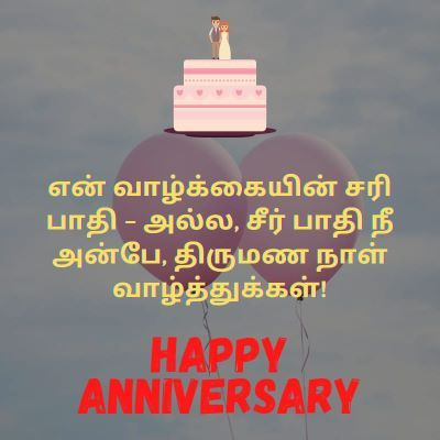Wedding Anniversary Wishes in Tamil images 5-compressed
