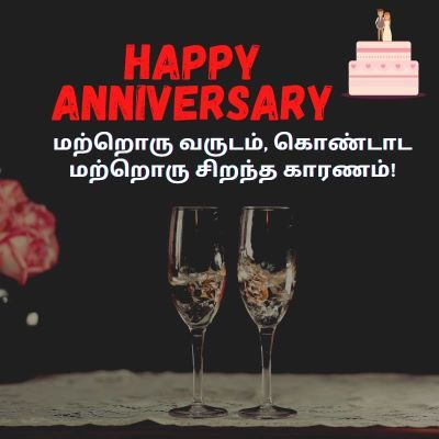 Wedding Anniversary Wishes in Tamil images 7-compressed