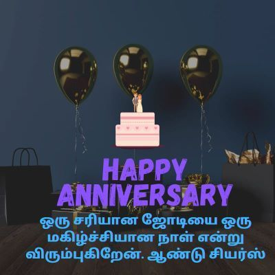 Wedding Anniversary Wishes in Tamil images 8-compressed