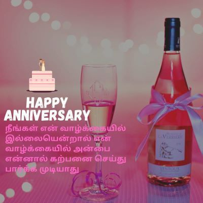 Wedding Anniversary Wishes in Tamil images 9-compressed