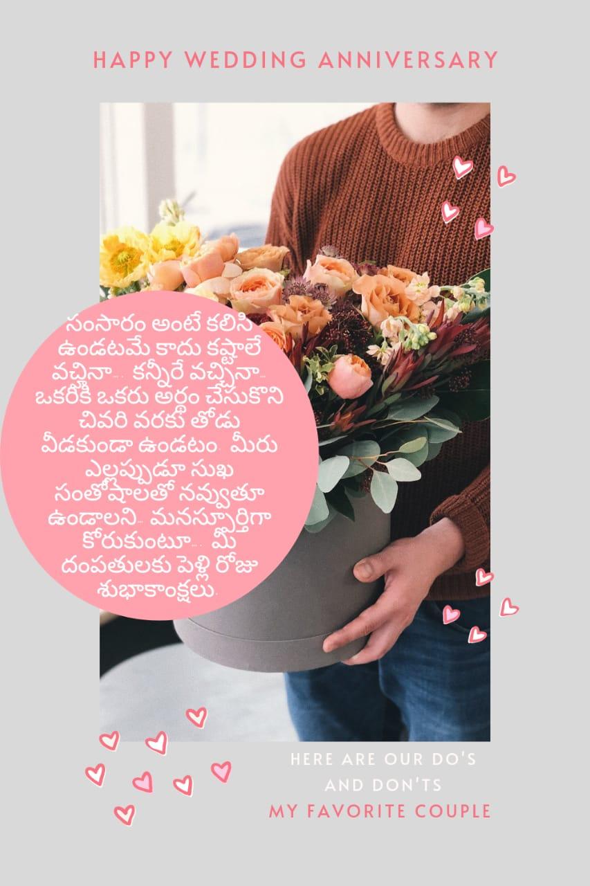 Wedding Anniversary Wishes in Telugu 1
