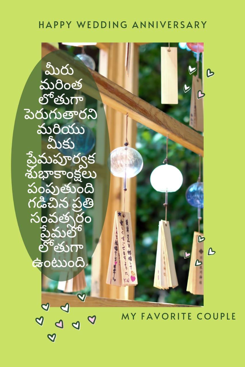 Wedding Anniversary Wishes in Telugu 3