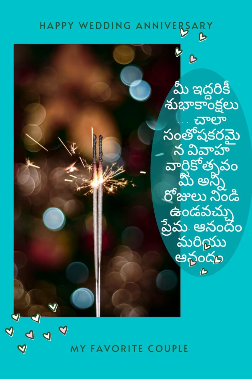 Wedding Anniversary Wishes in Telugu 4