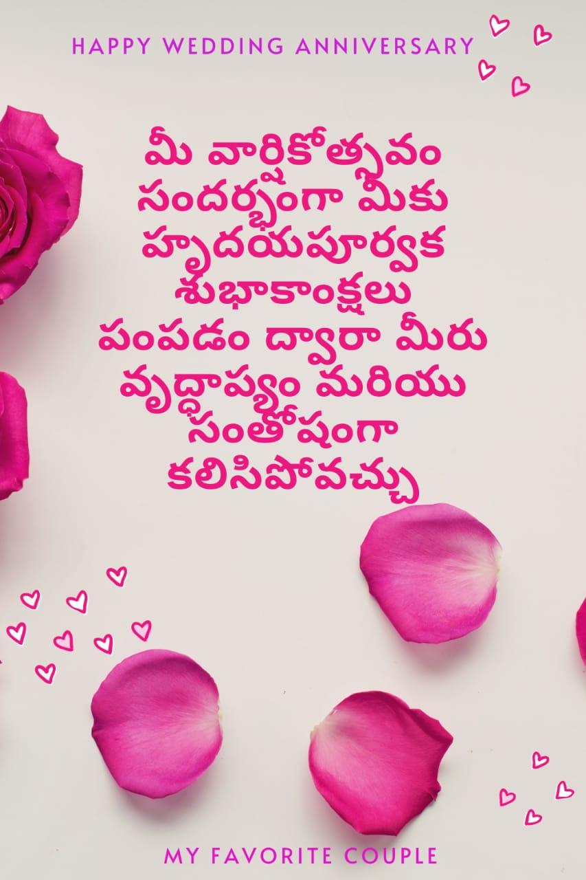 Wedding Anniversary Wishes in Telugu 5