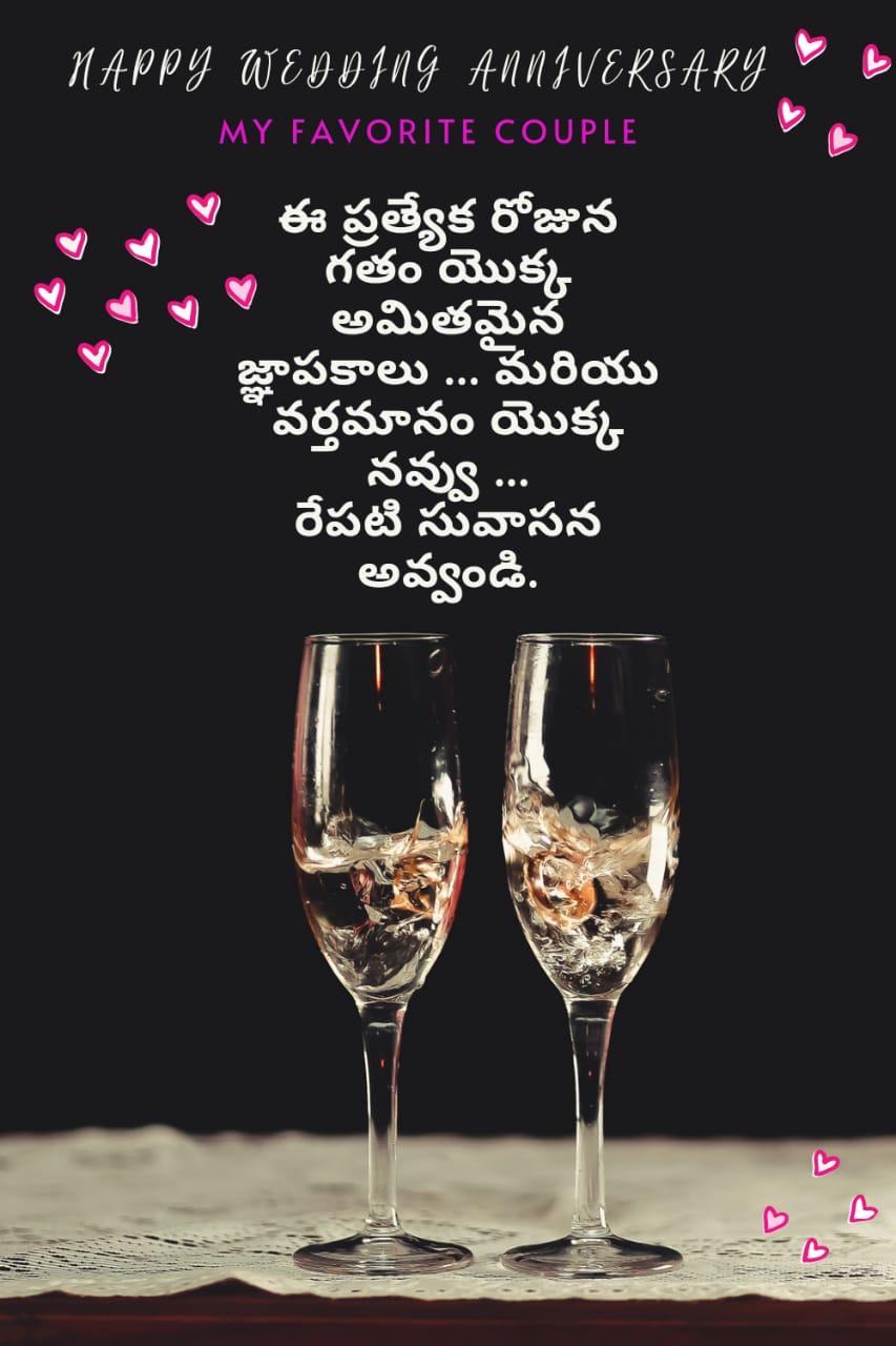 Wedding Anniversary Wishes in Telugu 6