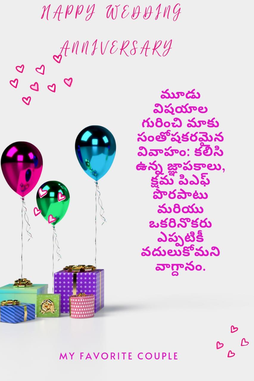 Wedding Anniversary Wishes in Telugu 8