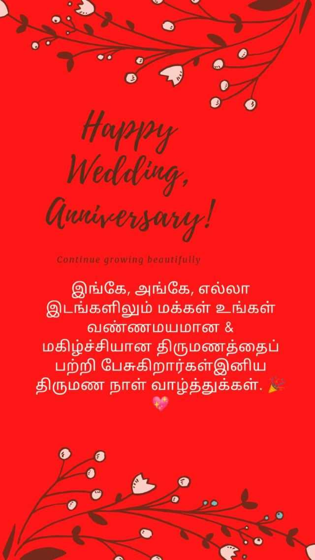 Anniversary wishes images in Tamil 1