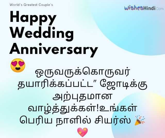 wedding Anniversary wishes images in Tamil 2