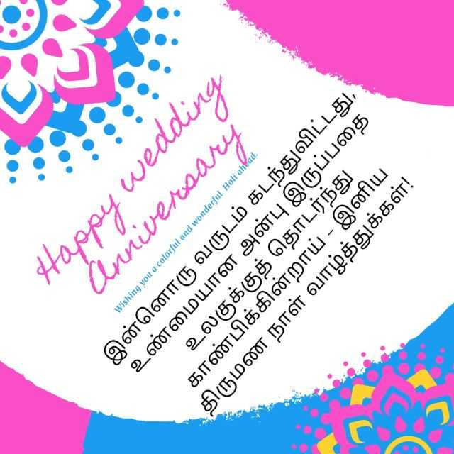 wedding Anniversary wishes in Tamil 3-compressed