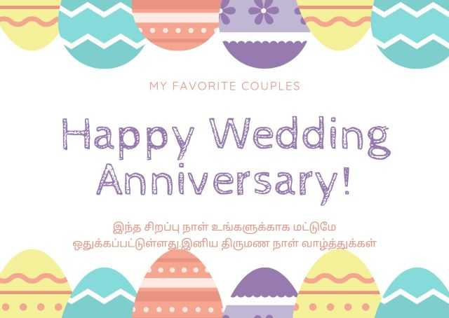 wedding Anniversary wishes in Tamil 5-compressed