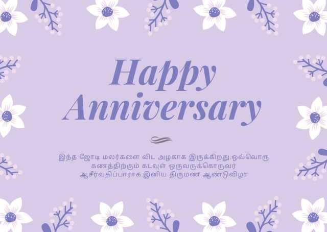 wedding Anniversary wishes in Tamil 7-compressed