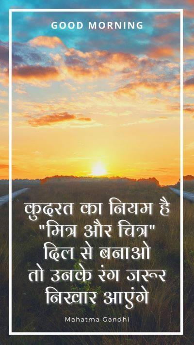 Good Morning Wishes in Hindi 2-compressed