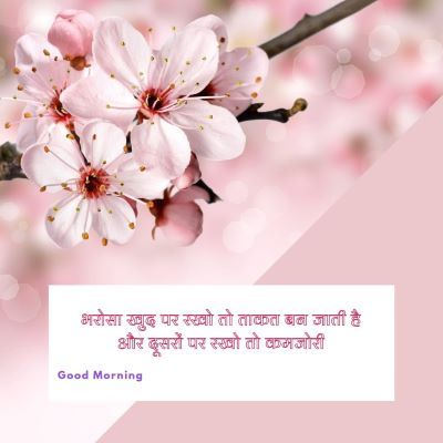 Good Morning Wishes in Hindi 5-compressed
