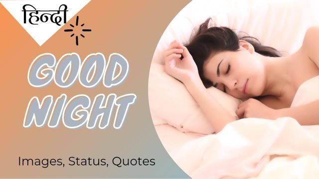 Good Night Quotes in Hindi with Images-compressed