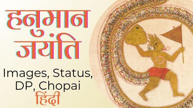 Hanuman Jayanti 2021 Chalisa Lyrics Images in Hindi-compressed