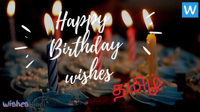 Happy Birthday Wishes in Tamil-compressed