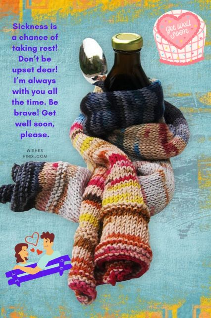Get Well Soon Wishes Messages For Husband 5