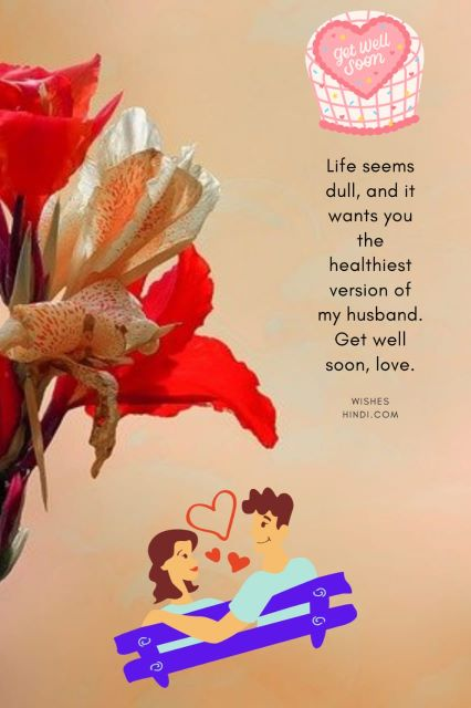 Get Well Soon Wishes Messages For Husband 9