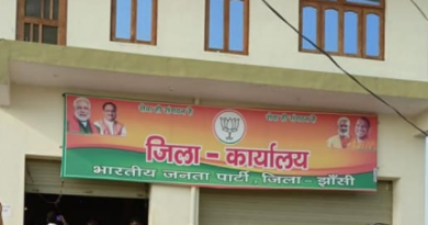 BJP Office gursarai jhansi